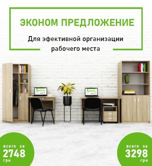 Офисные комплекты